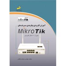 آموزش کاربردی پیکربندی مسیریاب های Mikro Tik