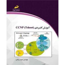 آموزش کاربردی (  CCNP (Tshoot