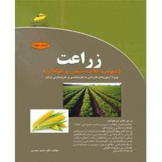 زراعت (عمومی ، غلات ، صنعتی و علوفه ای ) شامل خلاصه درس و پاسخنامه تشریحی آزمون ها