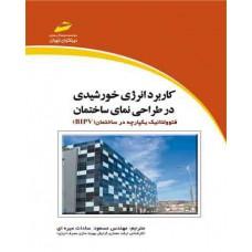 کاربرد انرژی خورشیدی در طراحی نمای ساختمان