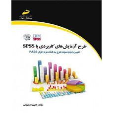 طرح آزمایش های کاربردی با SPSS