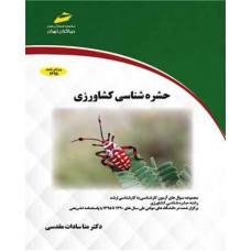 حشره شناسی کشاورزی (آزمون های کارشناسی به کارشناسی ارشد)