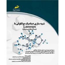 شبیه سازی دینامیک مولکولی باLammps ( بسته نرم افزاری متن باز )