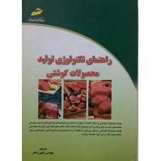 راهنمای تکنولوژی تولید محصولات گوشتی