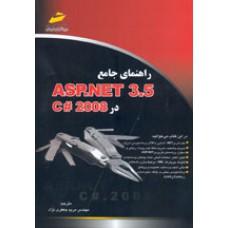 راهنمای جامع ASP.NET 3.5 در C# 2008