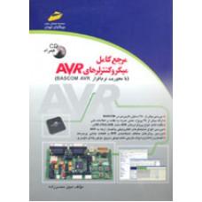 مرجع كامل ميكروكنترلرهای AVR (با محوريت نرم افزار BASCOM AVR) ویرایش دوم(همراه DVD)
