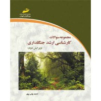 مجموعه سوالات کارشناسی ارشد جنگلداری (ویرایش دوم)
