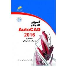 آموزش گام به گامAutoCAD2016 اتوكد 2016 ( مقدماتی به روایت یک حرفه ای)