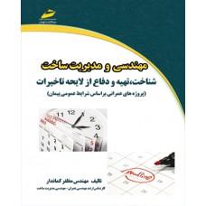 مهندسی و مدیریت ساخت شناخت ، تهیه و دفاع از لایحه تاخیرات ( پروژه های عمرانی بر اساس شرایط عمومی پیمان )