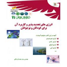 انرژی های تجدید پذیر و کاربرد آن برای کودکان و نوجوانان