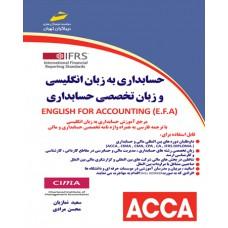 حسابداری به زبان انگلیسی و زبان تخصصی حسابداری ENGLISH FOR ACCOUNTINTING(E.F.A)