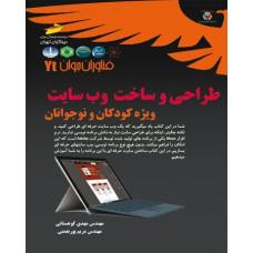 طراحی و ساخت وب سایت ویژه کودکان و نوجوانان(فناوران جوان)