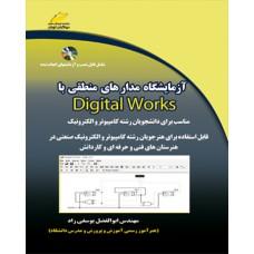 آزمایشگاه مدار های منطقی با Digital works
