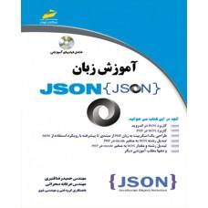 آموزش زبان {JSON {JSON
