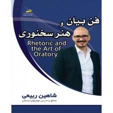 فن بیان و هنر سخنوری Rhetoric and the art of oratory