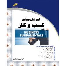 آموزش مبانی کسب و کار