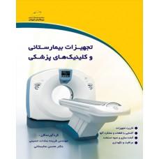 تجهیزات بیمارستانی و کلینیک های پزشکی