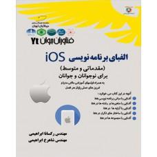 الفبای برنامه نویسی Ios (مقدماتی و متوسط ) برای نوجوانان و جوانان