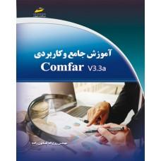 آموزش جامع و کاربردی Comfar v3.3a