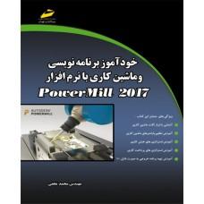 خودآموز برنامه نویسی و ماشین کاری با نرم افزار power mill 2017