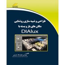 طراحی و شبیه سازی روشنایی مکان های باز و بسته با DIALUX