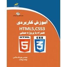 آموزش کاربردی HTML5,CSS3 –همراه با پروژه عملی