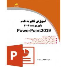 آموزش گام به گام powepoint2019