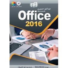 خودآموز تصويري Office 2016 (تمام رنگی)