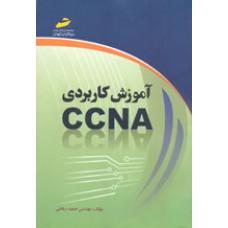 آموزش كاربردی CCNA