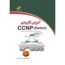 آموزش كاربردیswitch)CCNP)