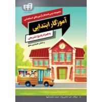 مجموعه درسنامهها و آزمونهای استخدامی آموزگار ابتدایی بههمراه پاسخ تشریحی