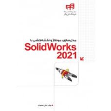 مدلسازی، مونتاژ و نقشهکشی با SolidWorks 2021