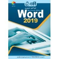 خودآموز تصویری Word 2019 (تمام رنگی)