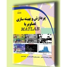 پردازش و بهینه سازی تصاویر با متلب MATLAB