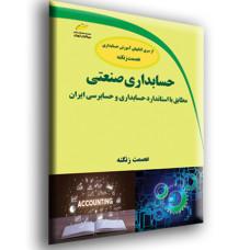 حسابداری صنعتی  _ مطابق با استاندارد حسابداری و حسابرسی ایران