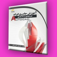 آموزش جامع اتوکد دو بعدی و سه بعدی (autocad 2d,3d)