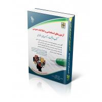 آزمون های استخدامی و اطلاعات عمومی (کتاب موفقیت در آزمون های استخدامی)