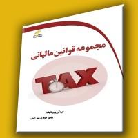 مجموعه قوانین مالیاتی
