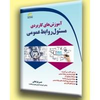 آموزش های کاربردی مسئول روابط عمومی