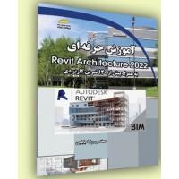 آموزش حرفه ای Revit Architecture 2022 _ رویت آرشیتکتور 2022 (به همراه بیش از 120 تمرین کاربردی)