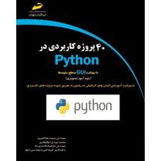 40 پروژه کاربردی در Python با رویکرد GUI سطح مقدماتی - خودآموز تصویری