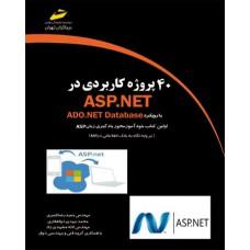 40پروژه کاربردی در ASP.NET با رویکرد ADO.NET database