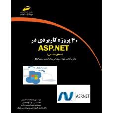 40پروژه کاربردی در ASP.NET (سطح مقدماتی )