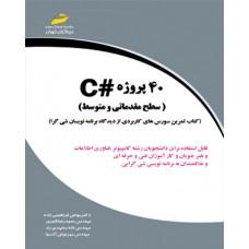 40 پروژه #C(سطح مقدماتی و متوسط)