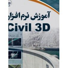 آموزش نرم افزار CIVIL 3D (همراه DVD)