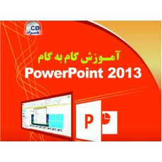 آموزش گام به گام Power Point 2013 (همراه CD )