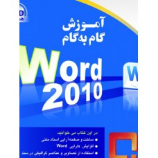آموزش گام به گام Word 2010 (همراه CD)