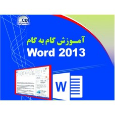 آموزش گام به گام Word 2013 (همراه CD )