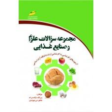 مجموعه سؤالات علوم و صنايع غذایی