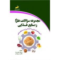 مجموعه سؤالات علوم و صنايع غذايي(دانشگاه دولتی)
